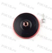 Подложка пластиковая с липучкой Ø125мм/М14*2