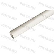 Труба гладкая 1,6м Ø19мм Белый